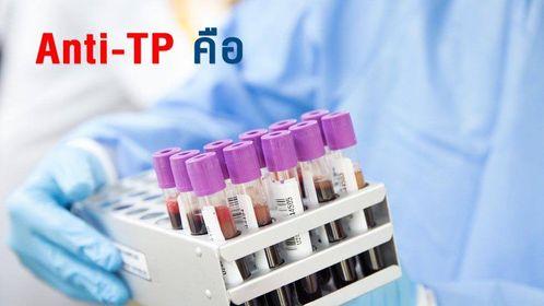 Anti-TP คือ อะไร ตรวจหาโรคซิฟิลิส