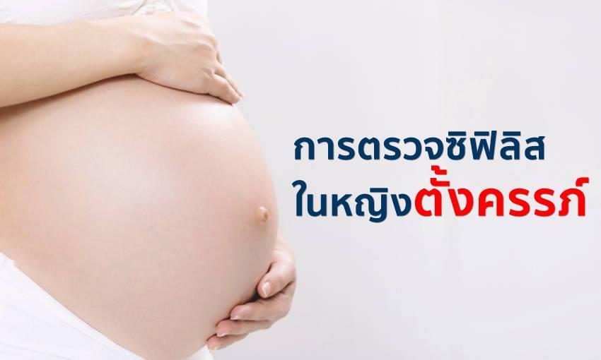 การตรวจซิฟิลิสในหญิงตั้งครรภ์ จำเป็นหรือไม่ ทำไมต้องตรวจ