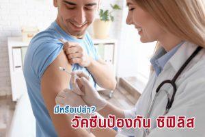 วัคซีนป้องกัน ซิฟิลิส